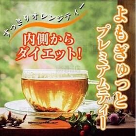 [90g]よもぎゅっとプレミアムティー | 通常の生姜の約6倍ポカポカ!美味しいオレンジティーであたためダイエット!