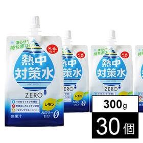 赤穂化成 熱中対策水レモン味 ソフトパウチ 300g×30個