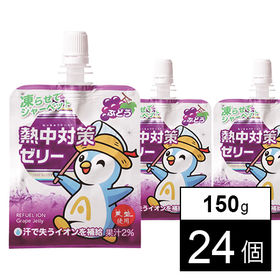 熱中対策セリー ぶどう味 150g×24個