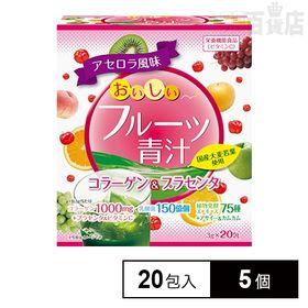 おいしいフルーツ青汁コラーゲン&プラセンタ