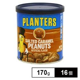プランターズ塩キャラメルピーナッツ