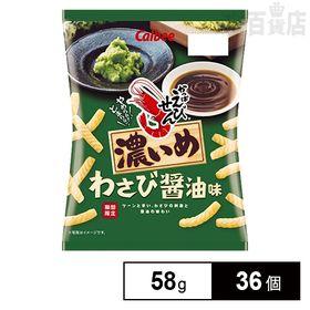 カルビー かっぱえびせん濃いめわさび醤油味 58g