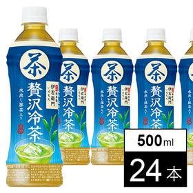 伊右衛門 贅沢冷茶 500ml×24本