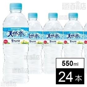 サントリー天然水 550ml×24本