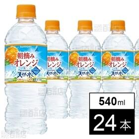 サントリー 朝摘みオレンジ&南アルプスの天然水 540ml×...