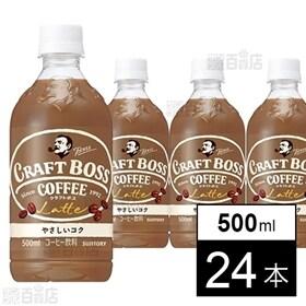 クラフトボス ラテ 500ml×24本