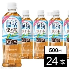 サントリー おいしい腸活 流々茶 500ml×24本