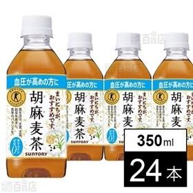 特定保健用食品 胡麻麦茶 350ml×24本