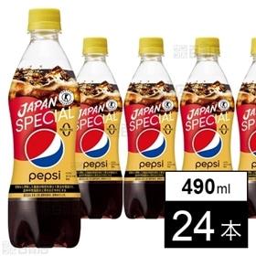 ペプシスペシャル 490ml×24本
