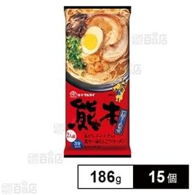 熊本黒マー油とんこつラーメン 186g×15個