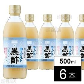 ミツカン ヨーグルト黒酢 500ml×6本
