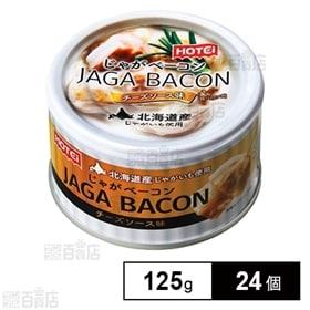 じゃがベーコン チーズソース味 125g×24個