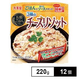 五穀ごはん チーズリゾット 220g×12個