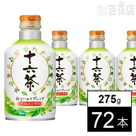 十六茶ボトル缶275g