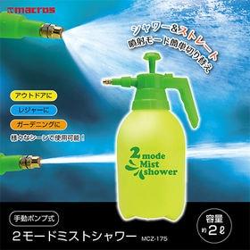 手動式2モードミストシャワー
