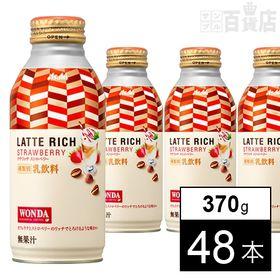 [48本]ワンダ ラテリッチ ストロベリー ボトル缶 370g | 香り高いエスプレッソと牛乳を使用した本格カフェラテにストロベリーソースを加えたリッチでとろけるような味わい。