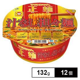 マルちゃん正麺 カップ 汁なし担々麺 132g×12個