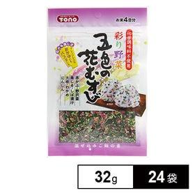 五色の花むすびノングル 32g×24袋