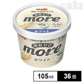 【36個】 明治 デザートプラスmore(モア)ホワイト