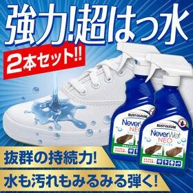 【2個セット】ネバーウェットネオ(325mL)