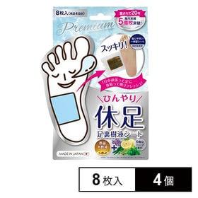 【4個セット】ペロリン足裏樹液シートpremium(休足配合...