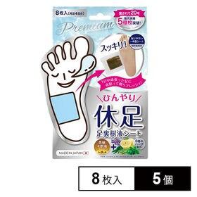 【5個セット】ペロリン足裏樹液シートpremium(休足配合...