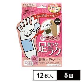 【5個セット】ペロリン足裏樹液シート12枚入(ローズ)