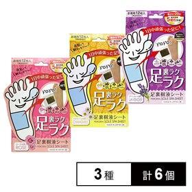 【3種×2個】ペロリン足裏樹液シート12枚入(ローズ/カモミ...