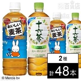 おいしい麦茶(ミッフィーデザイン)/アサヒ 十六茶