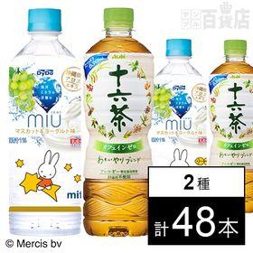 ミウ マスカット&ヨーグルト味(ミッフィー)/アサヒ 十六茶