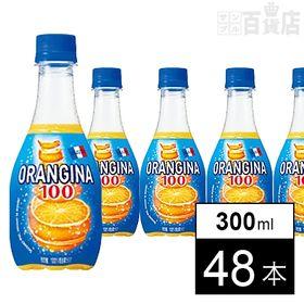 オランジーナ100 300mlペット