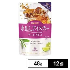 日東紅茶 水出しアイスティー アールグレイTB 12袋入 4...