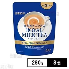 日東紅茶 ロイヤルミルクティー 280g×8個