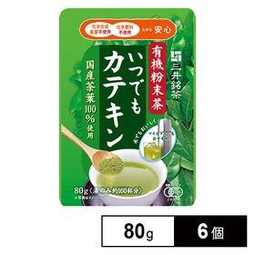 三井銘茶 有機粉末茶 いつでもカテキン 80g×6個