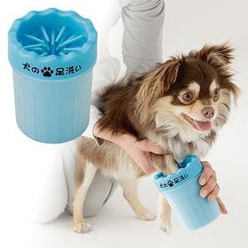 【2個セット】犬の足洗い ブルー
