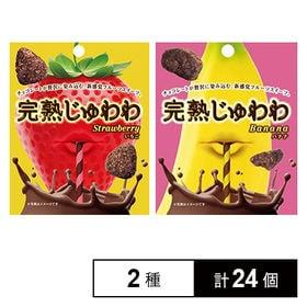 【各12個】完熟じゅわわ いちご/バナナ