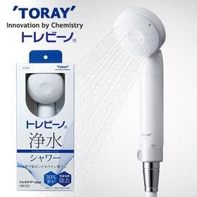 東レ(TORAY)/トレビーノ トレシャワー (塩素除去タイ...