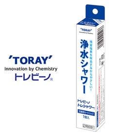東レ(TORAY)/トレビーノ トレシャワー 交換カートリッ...