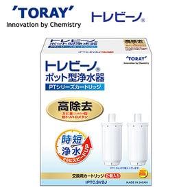東レ(TORAY)/トレビーノ ポット型浄水器カートリッジ ...