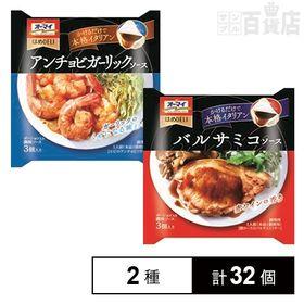 オーマイほめDELI アンチョビガーリックソース 57g/バ...