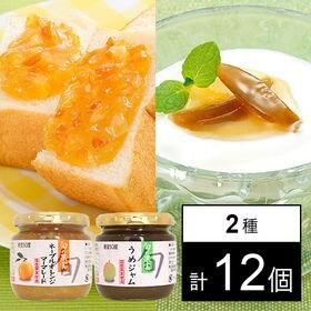 旬の果実ネーブルオレンジマーマレード/旬の果実うめジャム