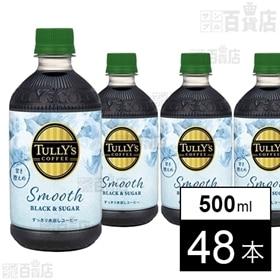 タリーズコーヒー ブラック&シュガー(加糖)ペット500ml