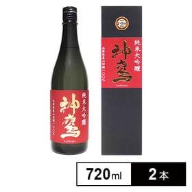 純米大吟醸 神鷹 720ml×2本