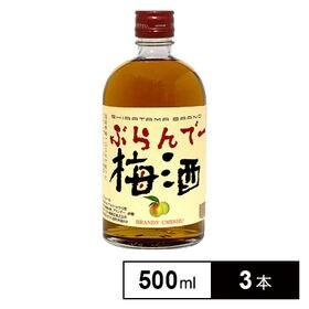 白玉ぶらんでー梅酒 500ml×3本