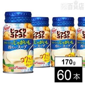 じっくりコトコトクリーミーなじゃがいもの冷たいスープ170g...