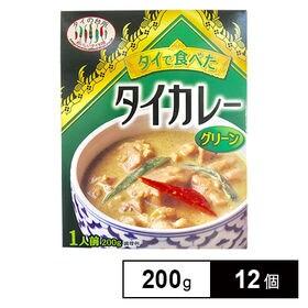 タイで食べたタイカレーグリーン 200g×12個