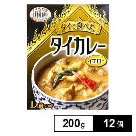 タイで食べたタイカレーイエロー 200g×12個