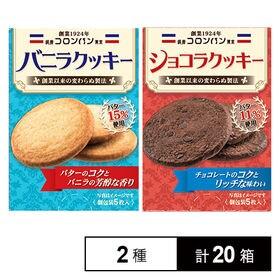 コロンバン バニラクッキー / ショコラクッキー