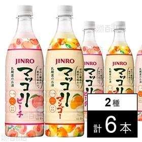 【2種×3本】JINRO マッコリ飲み比べ(ピーチ&マンゴー...