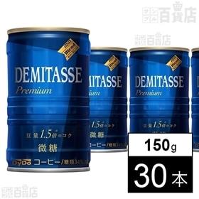 ダイドーブレンド デミタス微糖缶150g
